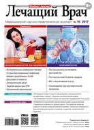 Журнал «Лечащий Врач» №10\/2017