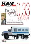 Новая Газета 118-2017