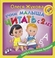Учим малыша читать с 2 лет