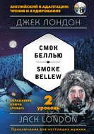 Смок Беллью \/ Smoke Bellew. 2 уровень (+MP3)