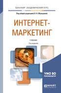 Интернет-маркетинг 2-е изд., пер. и доп. Учебник для академического бакалавриата