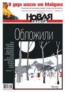 Novaya Gazeta 136-2017