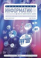 Прикладная информатика №6 (72) 2017