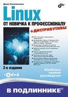Linux. От новичка к профессионалу (2-е издание)