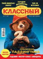Классный журнал №01\/2018