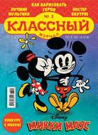 Классный журнал №02\/2018