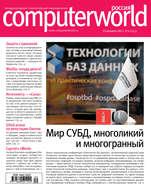Журнал Computerworld Россия №20\/2017