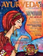 Ayurveda&Yoga №02 \/ декабрь 2016 – февраль 2017