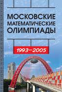 Московские математические олимпиады 1993—2005 г.