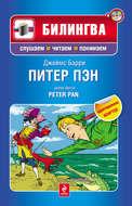 Питер Пэн \/ Peter Pan (+MP3)
