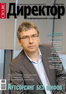 Директор информационной службы №03\/2012