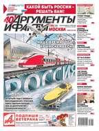 Аргументы и Факты Москва 11-2018