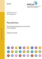 Русский язык. Основы информационных технологий в металлургии