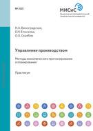Управление производством. Методы экономического прогнозирования и планирования