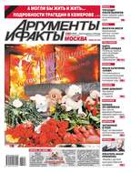 Аргументы и Факты Москва 13-2018