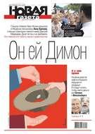 Новая Газета 49-2018
