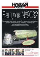 Новая Газета 54-2018