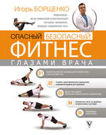 Опасный \/ безопасный фитнес глазами врача
