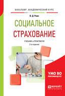 Социальное страхование 2-е изд., пер. и доп. Учебник и практикум для академического бакалавриата