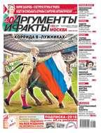 Аргументы и Факты Москва 27-2018
