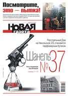 Новая Газета 77-2018