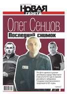 Новая Газета 87-2018