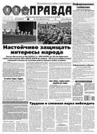 Правда 119-2016