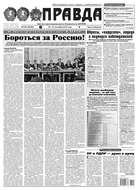 Правда 104-2016