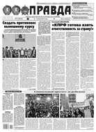 Правда 74-2016