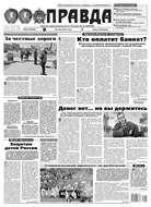 Правда 55-2016