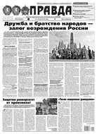 Правда 54-2016
