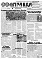 Правда 53-2016