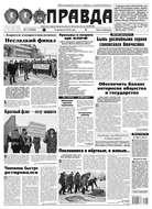 Правда 17-2016