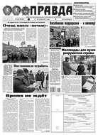 Правда 132-2015
