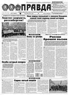 Правда 131-2015