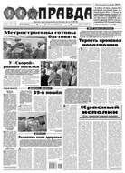 Правда 79-2015