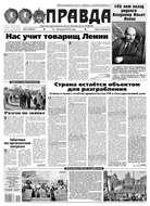 Правда 41-2015