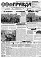 Правда 39-2015