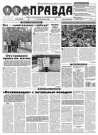 Правда 40-2015