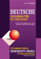 Грамматика немецкого языка в упражнениях \/ Deutsche grammatik in ubungen