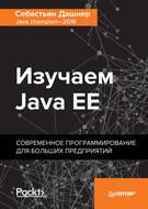 Изучаем Java EE. Современное программирование для больших предприятий (pdf+epub)