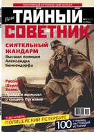 Ваш тайный советник. № 11 (17), ноябрь 2015