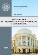 Методология исследовательской деятельности в образовании