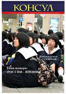 Журнал «Консул» № 4 (54) 2018
