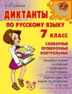 Диктанты по русскому языку. Словарные, проверочные, контрольные. 7 класс