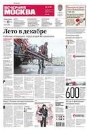 Вечерняя Москва 236-2015
