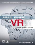 Unreal Engine VR для разработчиков
