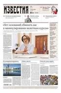 Известия 91-2019