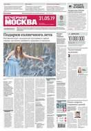 Вечерняя Москва 97-2019