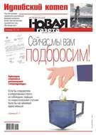 Новая Газета 64-2019